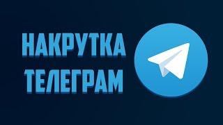 Как накрутить подписчиков в Телеграм с помощью ВТопе
