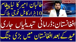 Ghulam Nabi Madni Described Today's Latest Updates About Current Events & Programs | 29 July 2020 |