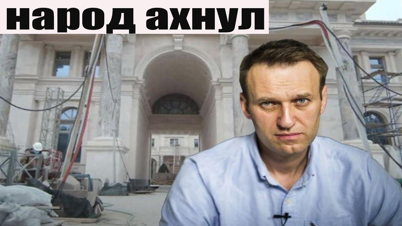 Тайный дворец Навального новости шоу бизнес знаменитостей последние