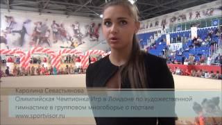 """Каролина Севастьянова о портале """"Спортвизор"""".wmv"""