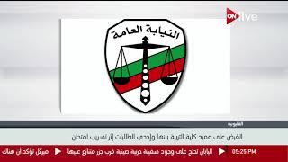 القليوبية .. القبض علي عميد كلية التربية ببنها وإحدي الطالبات إثر تسريب امتحان
