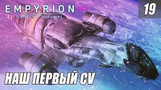 Empyrion - Galactic Survival 10.5 - НАШ БОЛЬШОЙ КОРАБЛЬ #19