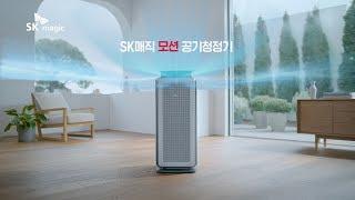 [SKmagic] SK매직 모션 공기청정기 15초