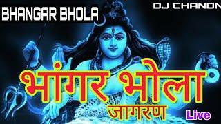bhagar bhola Jaagran Phusro