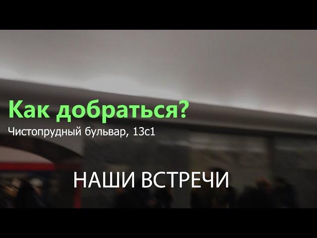 Курс лекций о малороссийских казаках, помещение Чистопрудный бульвар, дом 13 с1, как пройти?
