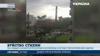 На Москву обрушилась мощная буря