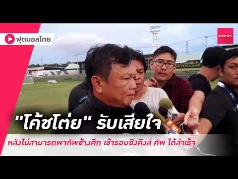 'โค้ชโต่ย' กุนซือทีมชาติไทย เผยเสียใจหลังทีมชาติไทยพ่ายต่อเวียดนาม