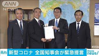 新型コロナ巡り全国知事会が緊急提言申し入れ(20/02/05)