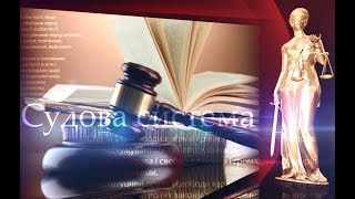 Слово Феміди   Асоціація слідчих суддів у Кам'янці   Подільському