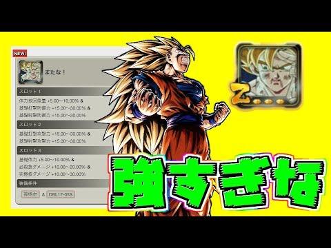 【ドラゴンボールレジェンズ第526話】新フラグメントがぶっ壊れすぎてワシがまんなりません!!!!!!!!!!!!!!!!!!!!!!!!