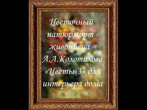 Цветочный натюрморт живописца А А Колотилова «Цветы 3» для интерьера дома