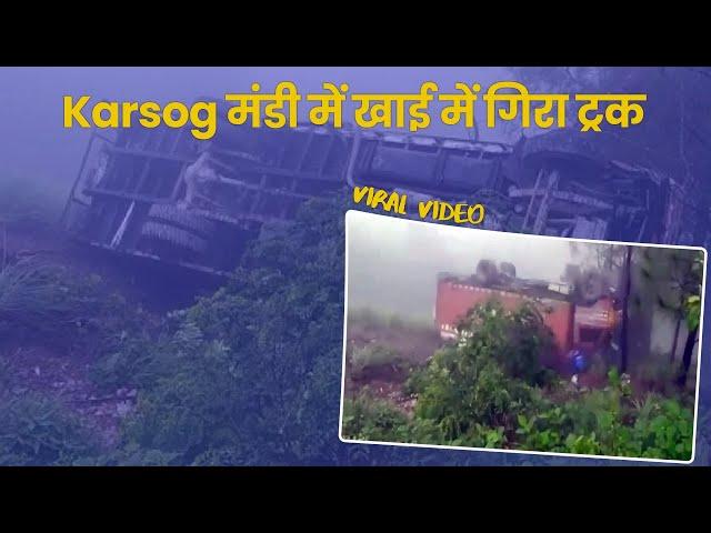 Himachal Pradesh | Karsog मंडी में खाई में गिरा ट्रक | Viral