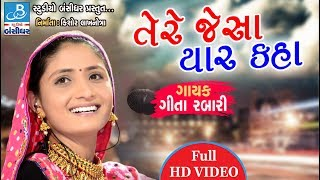 New dayro of geeta rabari 2018 - તેરે જૈસા યાર કહાં song