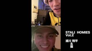 """【""""STALI HOMIES""""Vol.2】8日目浦川 翔平 & 龍ダイジェスト映像公開!"""