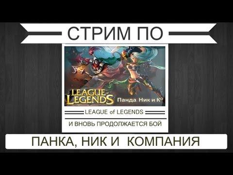 видео: league of legends: И вновь продолжается бой via mmorpg.su