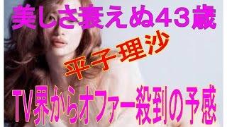美しさ衰えぬ43歳・平子理沙 TV界からオファー殺到の予感 モデル・平...