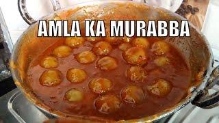 amla murabba recipe   how to make amle ka murabba   आ वल क म रब ब घर पर क स बन य