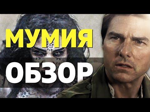 МУМИЯ – НЕВЫПОЛНИМА с ТОМОМ КРУЗОМ (обзор фильма)