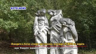Изворите в Котел отново пресъхнаха www.kotelnews.com