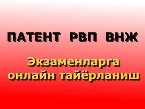 ПАТЕНТ РВП ВНЖ ЭКЗМЕНЛАРГА ОНЛАЙН ТАЙЁРЛАНИШ