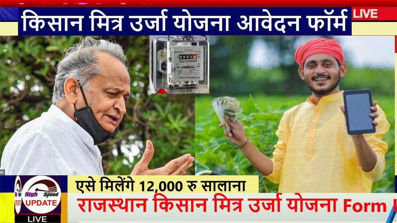 राजस्थान किसान मित्र ऊर्जा योजना का लाभ कैसे ले आवेदन फॉर्म Rajasthan Kisan Mitra Urja Yojana Form