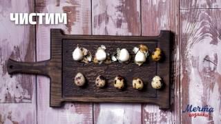 Канапе из перепелиных яиц