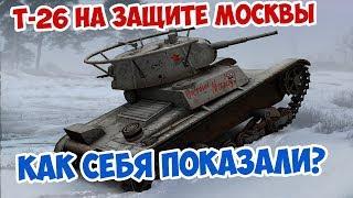 Как дальневосточные Т-26 защищали Москву в 1941 и 1942? Великая Отечественная