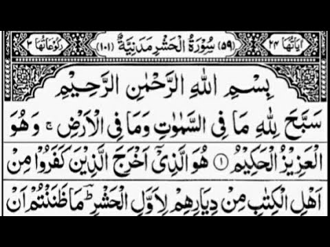 Surah Al-Hashr (The Exile) Full | By Sheikh Abdur-Rahman As-Sudais | With Arabic Text |59-سورۃ الحشر