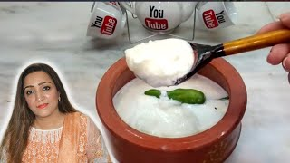 Ramzan Mai Ghar Mein Dahi Jamane Ka Tarika || How to Make Home Made Yogurt Recipe