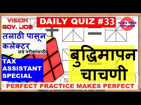 Daily Quiz # 33 Profit and Loss for mpsc upsc sti psi asst