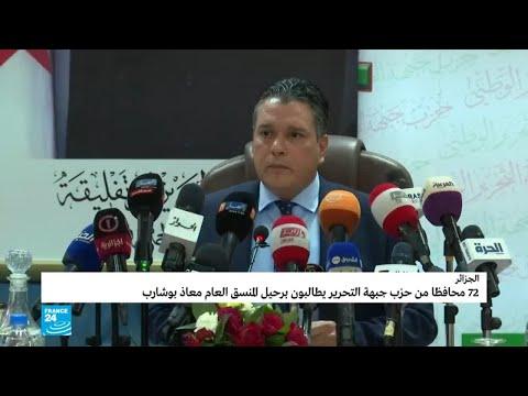 مجموعة من المحافظين في -جبهة التحرير الوطني- تعلن دعمها للحراك الشعبي في الجزائر  - 11:55-2019 / 3 / 18