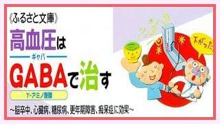 高血圧はGABA(ギャバ)で治す~脳卒中、心臓病、糖尿病、更年期障害、痴呆症に効果