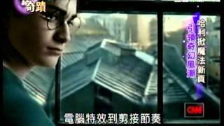 哈利波特黃金十年特輯 2011 7 30 pt 1