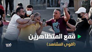 أقوى المشاهد لقمع متظاهري دوار المنارة وسط رام الله المنددين باغتيال نزار بنات