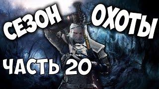 Ведьмак 3: Дикая Охота [Witcher 3] - Сезон охоты - ч. 20 - В поисках квестов