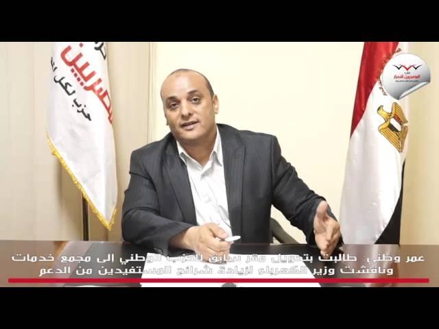 عمر وطني: طالبت بتحويل مقر سابق للحزب الوطني إلى مجمع خدمات
