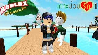 roblox-ซีรี่ย์เฉพาะกิจเกาะป่วนรัก1-เที่ยวเกาะวันแรกเจอกับนายโรคจิตซะแล้ว