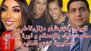 عااجل الهيني: نوض حايحة فمحكمة مراكش غنحيد البدلة من أجل المديمي/لصفر و الفواري أقلام مأجورة لبطمة