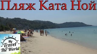 Пляж Ката Ной, Пхукет, Таиланд, серия 477(Пляж Ката Ной (Kata Noi Beach), расположенный к югу от пляжа Ката, является одним из самых красивых пляжей Пхукета...., 2016-08-24T16:00:00.000Z)