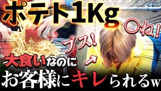【大食い】助太刀罰ゲームでまさかの展開ww歌舞伎町ホストが一人でマックのポテト1Kg食べきる!【冬月パーティ】【ホスト】【歌舞伎町】