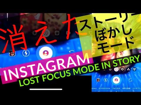 インスタストーリーズ「フォーカス」が表示されない、使えない対策を解説。6種類のぼかしモード(フィルター)、一眼不要?ボケすぎ!クラシック/ティルトシフト/ズーム済み/サークル/ビンテージ/シャープの6種類!Instagramストーリーズ最新機能/アップデート 2019年6月