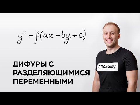 Дифференциальные уравнения с разделяющимися переменными и приводящиеся к ним