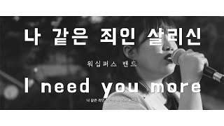 6/21 worthking cilp 워십퍼스 밴드 - 나 같은 죄인 살리신 & i need you more