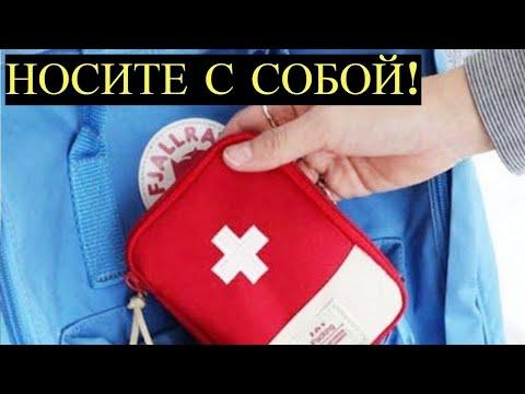 Собираем карманную Аптечку из Копеечных препаратов, которые могут спасти Вашу Жизнь!