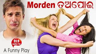 Morden ତଅପୋଇ | A Funny Play by Sidharth TV | RJ Sunny, Rj Sunayana, Rj Rupali