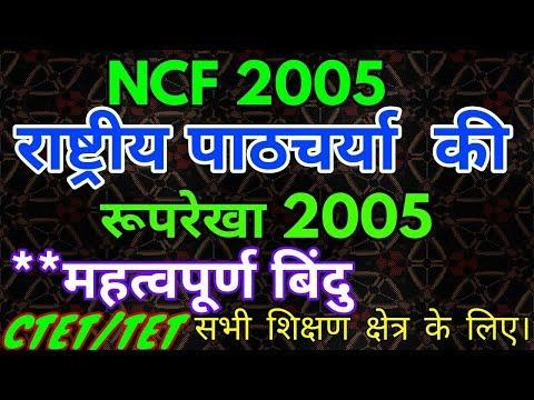 NCF-2005 Important Points in Hindi (national curriculum framework ) l CTET,UPTET,BTET,MPTET,REET,ETC