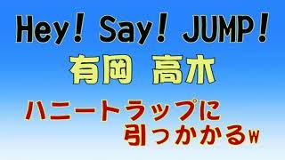 54 Hey! Say! JUMP ハニートラップに引っかかるw 岡本圭人 検索動画 25