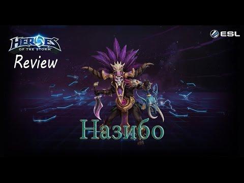 видео: heroes of the storm: Обзор-гайд (175 выпуск) - Назибо