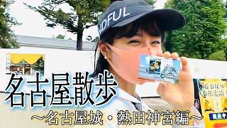 皆さんこんばんは❗️ 今日の概要欄はマネージャーの村田が失礼いたします。 今回はちなみさんと一緒に 名古屋のパワースポット巡りをしました✨ そうなんです、動画でも ...