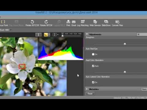 Обработка RAW с помощью View NX2